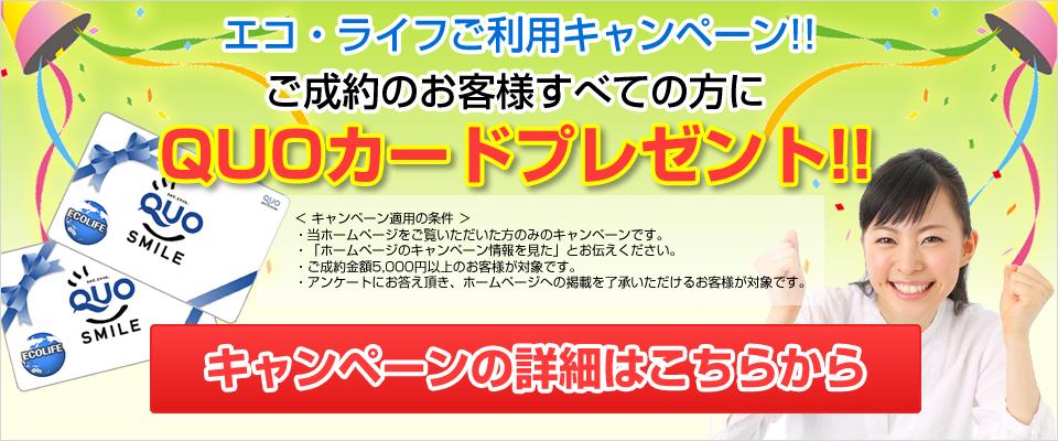 エコ・ライフご利用jキャンペーン!!ご成約のお客様すべての方にQUOカードプレゼント!