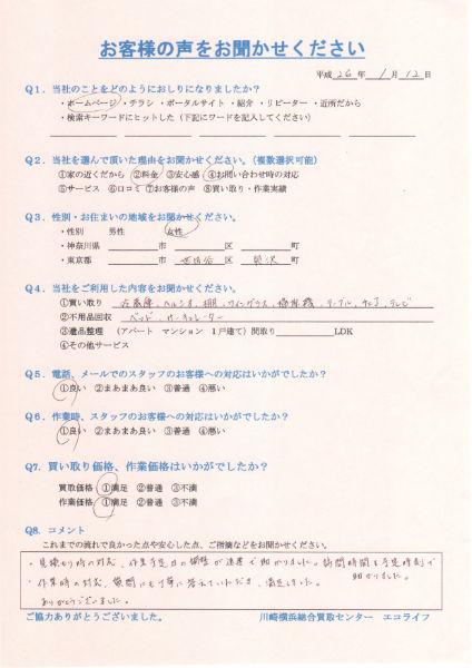 東京都世田谷区奥沢の女性から家電家具を買取致しました!!26・1・12