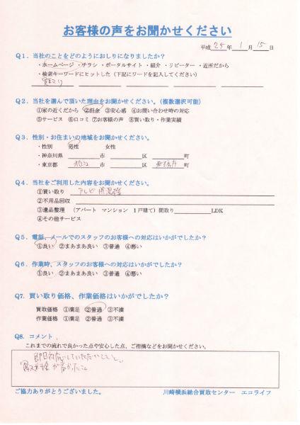 液晶テレビ(ブラビア32型)・除湿機の買い取り|東京都狛江市猪方|26・1・15