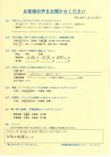 エアコンの無料回収と不用品の回収|川崎市中原区井田中ノ町